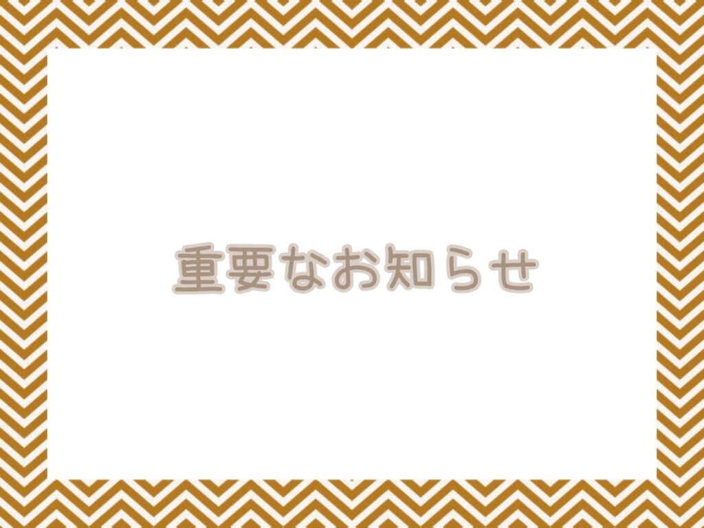 〜重要なお知らせ〜