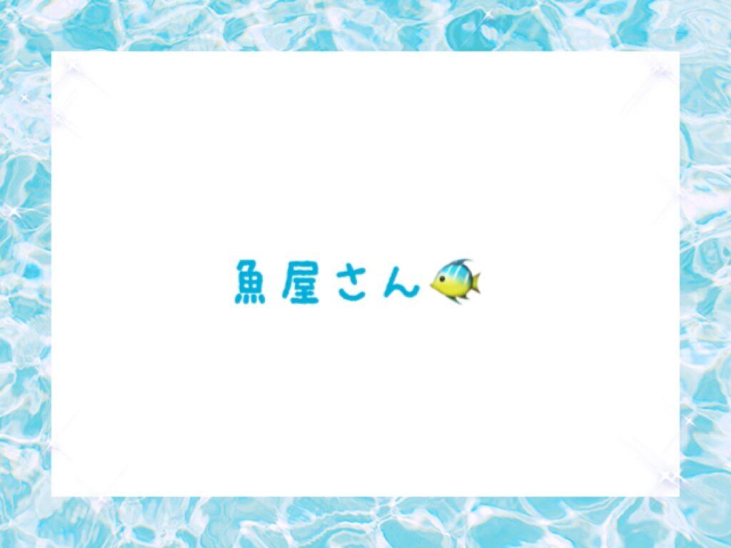 魚屋さん🐟